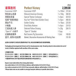 CNY Hampers - Perfect Victory